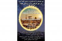 تور رصدی ، گردشگری ، تفریحی در شهر تاریخی یزد و روستای عقدا