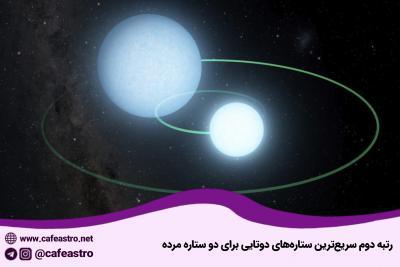 رتبه دوم سریعترین ستارههای دوتایی برای دو ستاره مرده