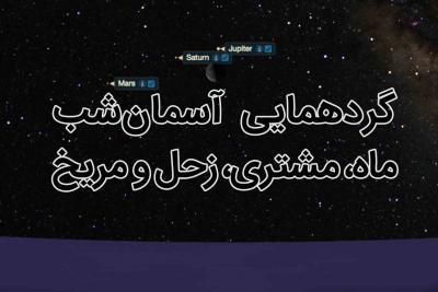 گردهمایی آسمان شب: ماه، مشتری، زحل و مریخ