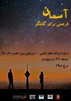 روز جهانی نجوم، برج میلاد