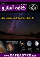 مجله کافه آسترو شماره ۴