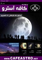 مجله کافه آسترو شماره ۶