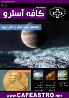 مجله کافه آسترو شماره ۷