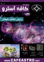 مجله کافه آسترو شماره ۸