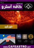 مجله کافه آسترو شماره ۹