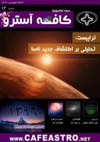 مجله کافه آسترو شماره ۱۲