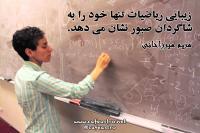 نقل قول دانشمندان: مریم میرزاخانی