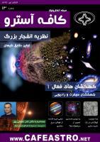 مجله کافه آسترو شماره ۱۳