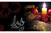 روشنایی یلدا در طولانی ترین شب سال