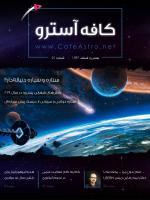 مجله کافه آسترو شماره ۲۱