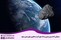 سیارکی که از بین زمین و ماه عبور کرد