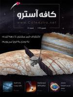 مجله کافه آسترو شماره ۲۳