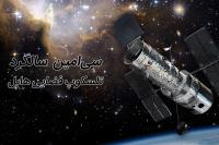 سیامین سالگرد تلسکوپ فضایی هابل تحت تاثیر ویروس کرونا