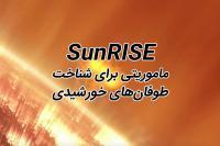 SunRISE ماموریتی برای شناخت خورشید